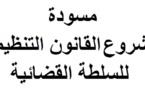 مسودة مشروع القانون التنظيمي  للسلطة القضائية ـ إعداد الأستاذ أحمد النويضي