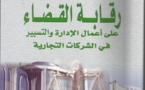 إصدار: رقابة القضاء على أعمال الإدارة والتسيير في الشركات التجارية للأستاذ محمد عنبر