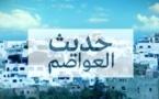 المكتبة المرئية: القضاء المغربي ـ التسجيل الكامل لبرنامج حديث العواصم