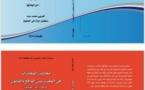 الوجيبة الكرائية للمحلات السكنية و المهنية على ضوء القانون رقم 67.12 و القانون المقارن، و محاربة المخدرات في المغرب بين القانون و الواقع ـ ضبط زراعة الكيف ـ آخر إصدارات الدكتور العربي محمد مياد