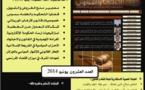 صدور الـعدد 20 لشهـر يونيو 2014 من مجلة الفقه والقانون