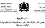 مشروع قانون بشأن الهيئة الوطنية للنزاهة و الوقاية من الرشوة و محاربتها
