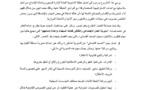 مشروع مرسوم يهدف إلى إحداث مديرية مستقلة من بين مهامها الإشراف على تنفيد ظهير العفو