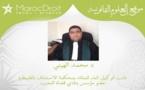 رسالة لرئيسي نادي قضاة المغرب بقلم د محمد الهيني