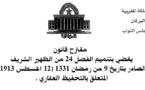 مقترح قانون يقضي بتتميم الفصل 24 من الظهير المتعلق بالتحفيظ العقاري لفائدة المغاربة المقيمين بالخارج