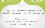 دور تبسيط المساطر الإدارية  في تحديث الإدارة العمومية بالمغرب بقلم الدكتورة  مريم فضال