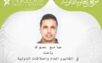 هشاشة الذكاء الإلكتروني المغربي وتحديات الحروب الإلكترونية المقبلة؟