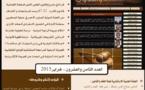 صدور العدد 28  لشهـر فبراير 2015 من مجلة الفقه والقانون الإلكترونية