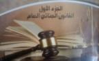 المختصر في شرح القانون الجنائي المغربي مؤلف جديد  للدكتور محمد العروصي