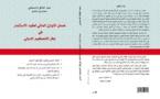 صدور كتاب بعنوان ضمان التوازن المالي لعقود الاستثمار في إطار التحكيم الدولي للدكتور عبد الخالق الدحماني