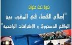 مشاركة نادي قضاة المغرب في ندوة اصلاح القضاء في المغرب بين الواقع الدستوري والإكراهات المهنية