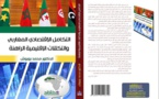 إصدار بعنوان التكامل الاقتصادي المغاربي والتكتلات الاقليمية الراهنة لمؤلفه الدكتور محمد بوبوش