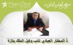 إشكالية المصادرة في جرائم المخدرات بقلم ذ/المختار العيادي نائب وكيل الملك بتازة