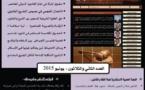 صدور الـعدد 32  لشهـر يونيو 2015 من مجلة الفقه والقانون الدولية