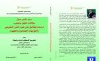 تكريما للدكتورة دنيا مباركة صدور عدد خاص حول علاقات الشغل بالمغرب دراسات وتعاليق على ضوء النص التشريعي والتوجهات القضائية والفقهية.
