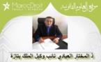 المنازعات المرتبطة بأراضي الجموع بقلم ذ/المختار العيادي نائب وكيل الملك بتازة