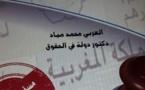 صدور مؤلف جديد للدكتور محمد العربي مياد تحت عنوان مسؤولية الدولة عن اعمالها التشريعية