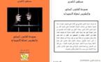 صدور كتاب تحت عنوان مسودة القانون الجنائي والتكريس لدولة الاستبداد للباحث مصطفى الكمري بدعم من مركز الحريات والحقوق