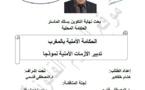 نسخة كاملة من بحث أكاديمي تحت عنوان الحكامة الأمنية بالمغرب تدبير الأزمات الأمنية نموذجا للباحث هشام خلفادير
