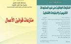 آخر إصدارات مجلة العلوم القانونية