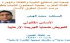 دراسة المستشار د/محمد الهيني حول الأساس القانوني لتعويض ضحايا الجريمة الإرهابية
