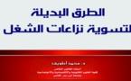 مؤلف حول الطرق البديلة لتسوية نزاعات الشغل للأستاذ محمد أطويف