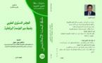 سلسلة البحث الأكاديمي(10): المجلس الدستوري المغربي وضبط سير المؤسسة البرلمانية للدكتور زكرياء أقنوش تقديم د/يحيى حلوي
