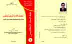 سلسلة البحث الأكاديمي(9): تحديث الإدارة الترابية بالمغرب للدكتور مولاي محمد البوعزاوي تقديم د/أحمد بوجداد