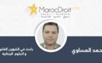 السياسة الجنائية المغربية في مواجهة الفساد الواقع والآفاق