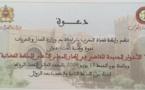 رابطة قضاة المغرب: ندوة وطنية حول موضوع : الأدوار الجديدة للقاضي في إطار المجلس الأعلى للسلطة القضائية