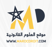 البريد الإلكتروني الجديد للموقع: contact@marocdroit.com عينك الرقمية على المعلومة القانونية  2010-2018®