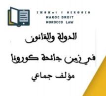 نسخة كاملة من مؤلف جماعي جديد تحت عنوان الدولة والقانون في زمن جائحة كورونا