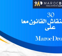 جميع حلقات 30 دقيقة لمناقشة القانون معا على ماروك دروا