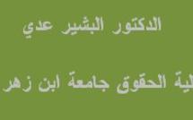 نظريــــــــــة المـــــــــــال)الثروة( في التشريع الاقتصادي الإسلامي